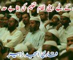 مسلمانوں کے لیے دینی نظامِ تعلیم کی بقا بے حد ضروری