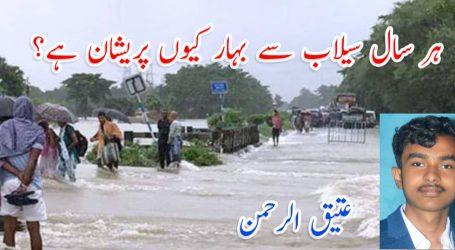 ہر سال سیلاب سے بہار کیوں پریشان ہے؟