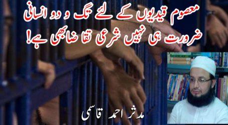معصوم قیدیوں کے لئے تگ و دو انسانی ضرورت ہی نہیں شرعی تقاضا بھی ہے!