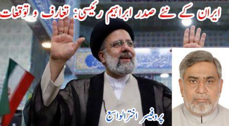 ایران کے نئے صدر ابراہیم رئیسی: تعارف و توقعات