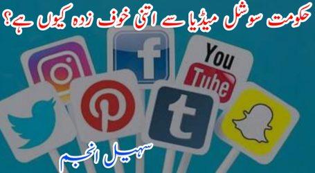 حکومت سوشل میڈیا سے اتنی خوف زدہ کیوں ہے؟