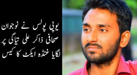 یوپی پولس نے نوجوان صحافی ذاکر علی تیاگی پر لگایا غنڈہ ایکٹ کا کیس