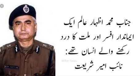 جناب محمد اظہار عالم ایک ایماندار افسر اور ملت کا درد رکھنے والے انسان تھے: نائب امیر شریعت