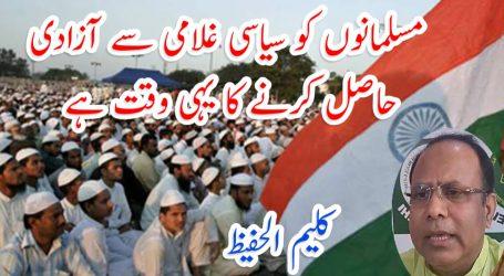 مسلمانوں کو سیاسی غلامی سے آزادی حاصل کرنے کا یہی وقت ہے
