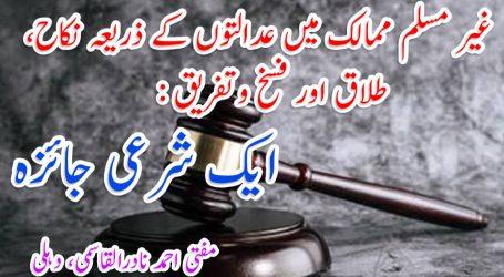 غیر مسلم ممالک میں عدالتوں کے ذریعہ نکاح، طلاق اور فسخ وتفریق : ایک شرعی جائزہ