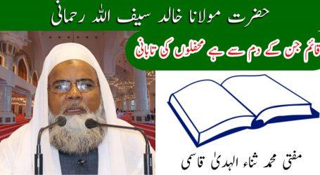 حضرت مولانا خالد سیف اللہ رحمانی: قائم جن کے دم سے ہے محفلوں کی تابانی