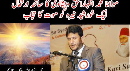 مولانا محمد اظہارالحق ویشالوی کا سانحہ ارتحال ایک خورشید نیرہ کو موت کا حجاب