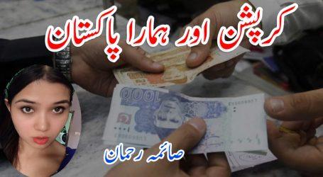 کرپشن اور ہمارا پاکستان