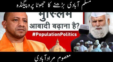 مسلم آبادی بڑھنے کا جھوٹا پروپیگنڈہ