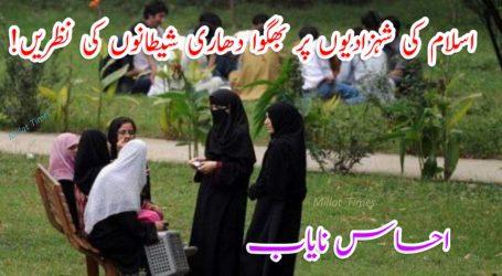 اسلام کی شہزادیوں پر بھگوا دھاری شیطانوں کی نظریں!