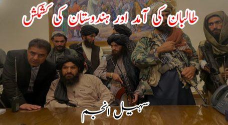 طالبان کی آمد اور ہندوستان کی کشمکش