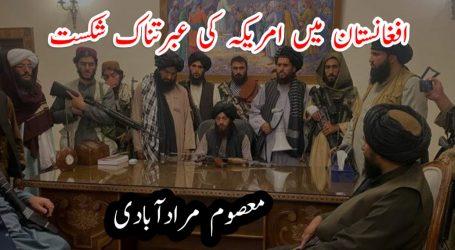 افغانستان میں امریکہ کی عبرتناک شکست