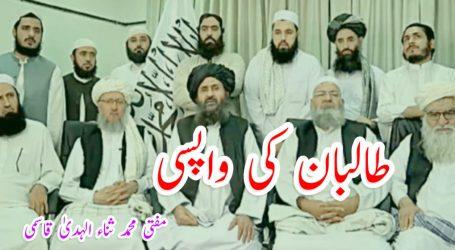 طالبان کی واپسی