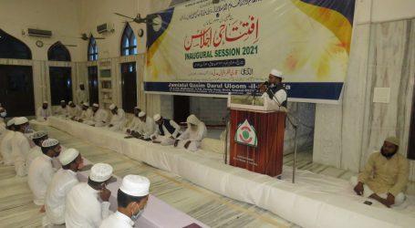 جامعۃ القاسم دار العلوم الاسلامیہ میں تعلیم کا آغاز