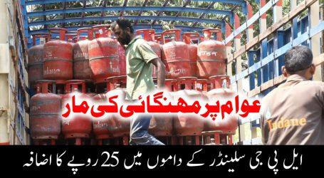 عوام پر مہنگائی کی مار، ایل پی جی سلینڈر کے داموں میں 25 روپے کا اضافہ