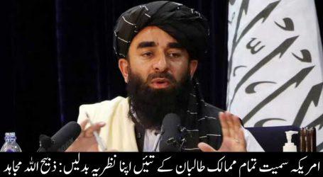 امریکہ سمیت تمام ممالک طالبان کے تئیں اپنا نظریہ بدلیں: ذبیح اللہ مجاہد