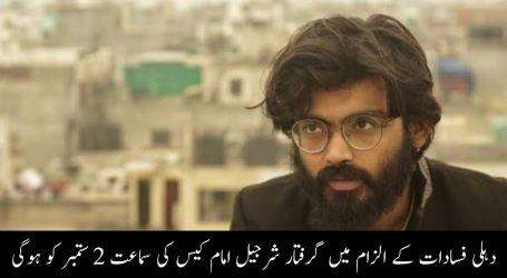 دہلی فسادات کے الزام میں گرفتار شرجیل امام کیس کی سماعت 2 ستمبر کو ہوگی