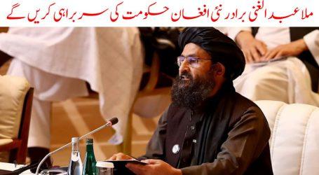 ملا عبد الغنی برادر نئی افغان حکومت کی سربراہی کریں گے