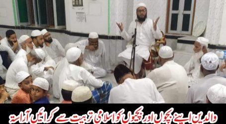والدین اپنے بچوں اور بچیوں کو اسلامی تربیت سے کرائیں آراستہ
