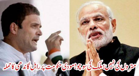 متروں کی نہیں؛ ملک کی سوچو! مودی حکومت پر راہل گاندھی کا حملہ