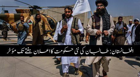 افغانستان: طالبان کی نئی حکومت کا اعلان ہفتے تک مؤخر