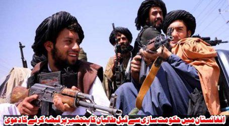 افغانستان میں حکومت سازی سے قبل طالبان کا پنجشیر پر قبضہ کرنے کا دعویٰ