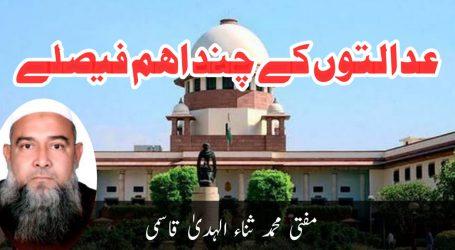عدالتوں کے چند اہم فیصلے