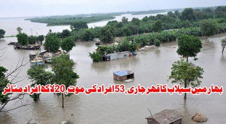 بہار میں سیلاب کا قہر جاری، 53 افراد کی موت، 20 لاکھ افراد متاثر