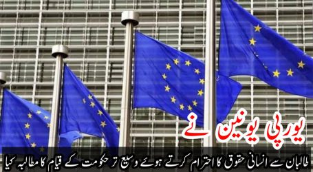 یورپی یونین نے طالبان سے انسانی حقوق کا احترام کرتے ہوئے وسیع تر حکومت کے قیام کا مطالبہ کیا