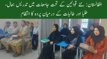 افغانستان: نئے قوانین کے تحت جامعات میں تدریس بحال، طلبا اور طالبات کے درمیان پردہ کا انتظام