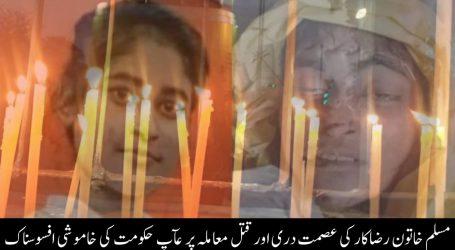 مسلم خاتون رضاکار کی عصمت دری اور قتل معاملہ پر عآپ حکومت کی خاموشی افسوسناک