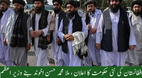 افغانستان کی نئی حکومت کا اعلان ، ملا محمد حسن اخوند بنے وزیر اعظم