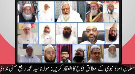 مسلمان اسوۂ نبوی کے مطابق نکاح کا انعقاد کریں: مولانا سید محمد رابع حسنی ندوی