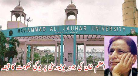 اعظم خان کی جوہر یونیورسٹی پر یوگی حکومت کا قبضہ