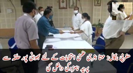 مغربی بنگال: ممتا بنرجی ضمنی انتخابات کے لئے بھوانی پور حلقہ سے پرچہ نامزدگی داخل کی