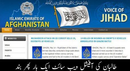 طالبان کی آفیشل ویب سائٹ ایک بار پھر بند