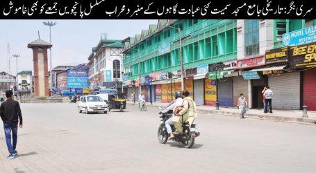 سری نگر: تاریخی جامع مسجد سمیت کئی عبادت گاہوں کے منبر و محراب مسلسل پانچویں جمعے کو بھی خاموش