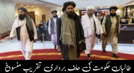طالبان حکومت کی حلف برداری تقریب منسوخ