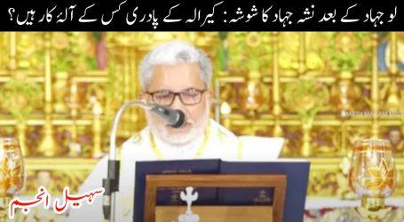 لو جہاد کے بعد نشہ جہاد کا شوشہ: کیرالہ کے پادری کس کے آلۂ کار ہیں؟