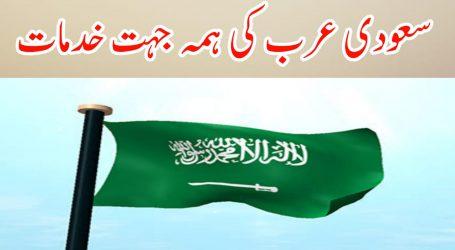 سعودی عرب کی ہمہ جہت خدمات