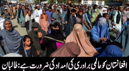 افغانستان کو عالمی برادری کی امداد کی ضرورت ہے: طالبان
