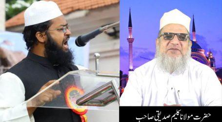 داعیِ اسلام مولانا کلیم صدیقی کی گرفتاری سرکاری غنڈہ گردی، مولانا کو فوراً رہا کیا جائے، پوری امت ہے مولانا کلیم کے ساتھ