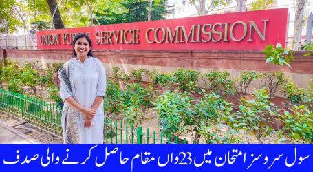 سول سروسز امتحان میں 27 مسلم امیدوار کامیاب، صدف کو ملک بھر میں 23 واں مقام حاصل